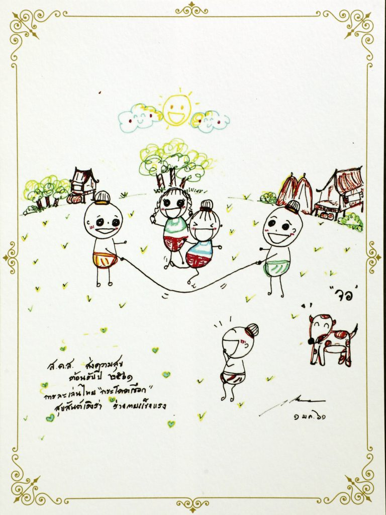 Kings greeting cards for charity thai pbs english news the cards are available on sale as of friday jan 5 at golden place outlets 7 eleven convenience stores the bangkok bank siam commercial bank kristyandbryce Image collections
