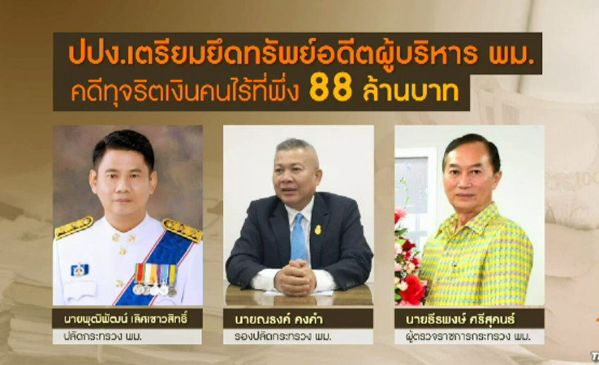 88 million baht worth of assets of 3 officials and accomplices to be seized over corruption