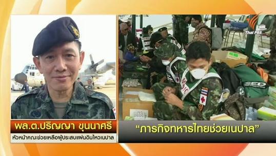 ทหารไทยช่วยเหลือผู้ประสบภัยในเนปาลราบรื่น-ขยายเวลาปฏิบัติงานเป็น 15 วัน
