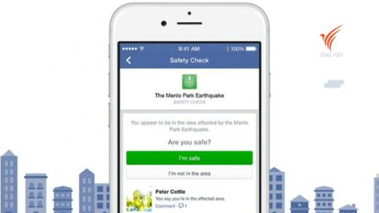 """""""เฟซบุ๊ก"""" เปิดฟีเจอร์ส Safety Check ติดตามผู้รอดชีวิตจากเหตุแผ่นดินไหวในเนปาล"""