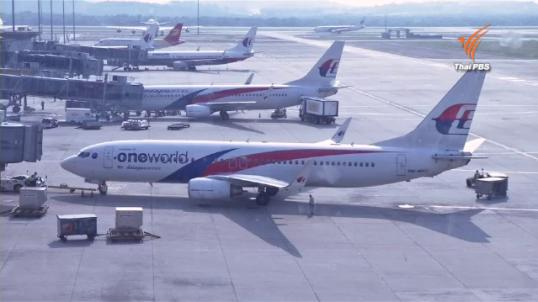 ฝรั่งเศสจะตรวจสอบชิ้นส่วนเครื่องบิน 5 ส.ค.นี้ ว่าจะเป็นของเที่ยวบิน MH 370 หรือไม่