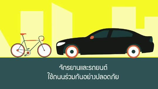 ไทยพีบีเอสอินโฟกราฟิก : ขี่จักรยานอย่างไรให้ปลอดภัยบนท้องถนน