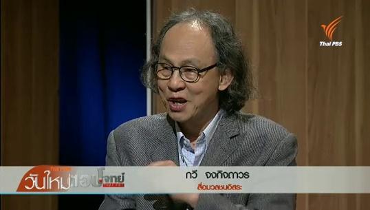 มุมมองสื่อสารมวลชนไทยต่อความเคลื่อนไหว