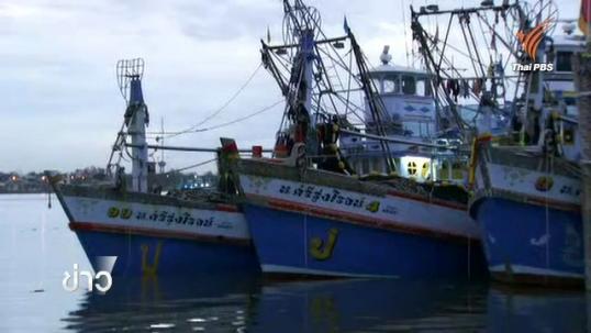 ชาวประมงสมุทรสาครหยุดทำประมงวันแรก-เรียกร้องขอเลือกวันหยุดเดินเรือเอง