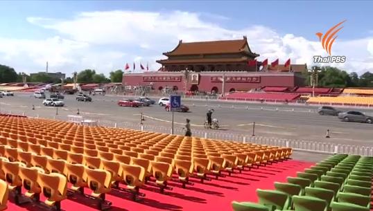 จีนยกระดับรักษาความปลอดภัย เตรียมจัดงานฉลอง 70 ปีวันแห่งชัยชนะ