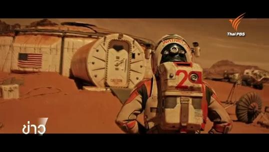 พบน้ำบนดาวอังคารกับภาพยนตร์ The Martian : แผนระดมทุนของนาซ่า?