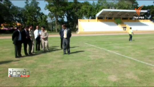 กรมพลศึกษาสั่งแก้งานก่อสร้างสนามกีฬาทั่วปท.-ยืนยันการสร้างที่ราชบุรีไม่รุกป่าชุมชน