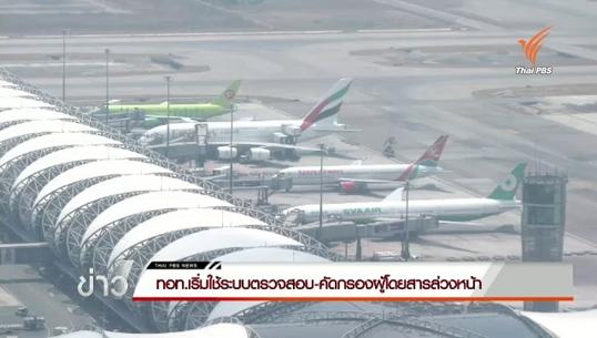 อธิบายการทำงานระบบตรวจสอบ-คัดกรองบุคคลล่วงหน้า (APPS) ในสนามบิน