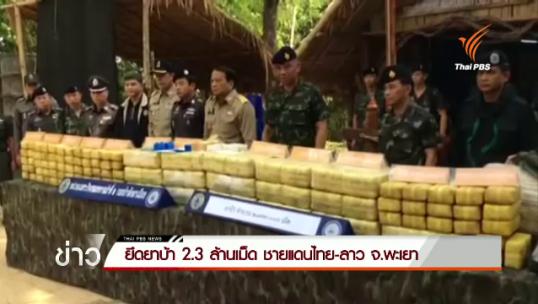 เจ้าหน้าที่ยึดยาบ้า 2.3 ล้านเม็ด ชายแดนไทย-ลาว จ.พะเยา