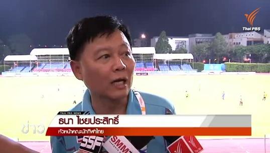 เมสซีเจ-ชนาธิป เชิญธงไทยนำทัพนักกีฬาลงสนามซีเกมส์ ผู้นำคณะฯยันต้องใส่สูท เตรียมชุดไทยไม่ทัน