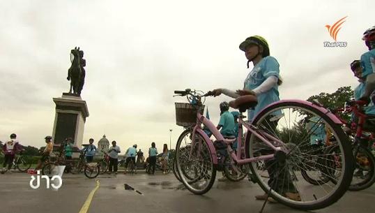Bike For Mom กิจกรรมรวมจักรยานหลายรูปแบบ