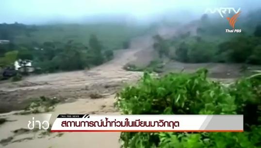 สถานการณ์น้ำท่วมในเมียนมาวิกฤต