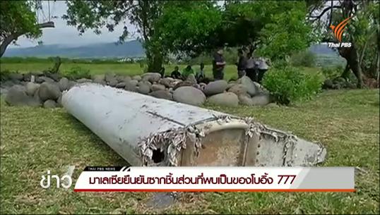 มาเลเซียยืนยันซากชิ้นส่วนเครื่องบินเป็นของโบอิ้ง 777 - พบอีกซากชิ้นส่วนโลหะ