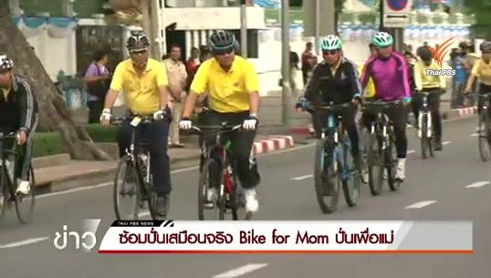 นายกฯพอใจภาพรวมซ้อมปั่นเสมือนจริงกิจกรรม Bike for Mom