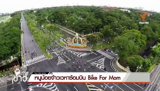 หนูน้อยจ้าวเวหาซ้อมบิน Bike For Mom