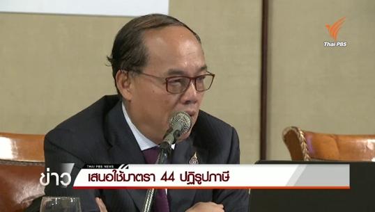 สภาหอการค้าไทย เสนอใช้มาตรา 44 ปฏิรูปภาษีทั้งระบบ