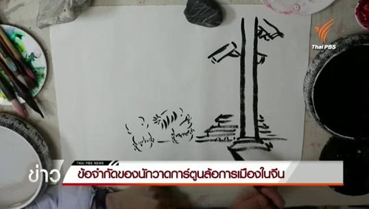 ข้อจำกัดของนักวาดการ์ตูนล้อการเมืองในจีน