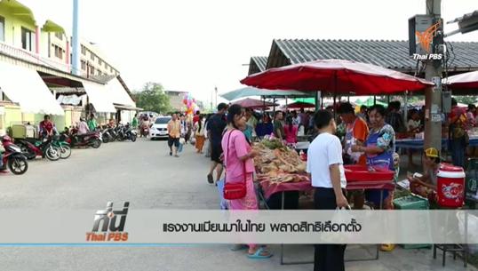 ฟังเสียงแรงงานเมียนมาในไทยต่อความหวังในการเลือกตั้งประวัติศาสตร์ 8 พ.ย.