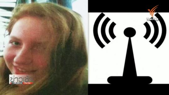 วัยรุ่นอังกฤษวัย 15 ปี ก่อเหตุฆ่าตัวตาย แม่ระบุลูกป่วยเป็นโรคเเพ้สัญญาณ Wi-Fi
