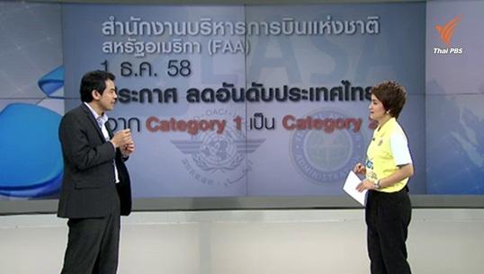 นายกสมาคมนักบินไทยวิเคราะห์ผลกระทบ-แนวทางแก้ไข FAA ลดอันดับการบินของไทย