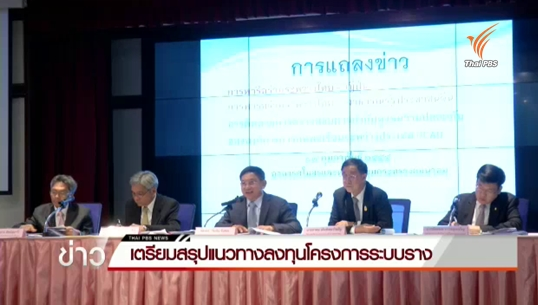 คมนาคมเตรียมลงนาม MOU พัฒนาระบบรางไทย-ญี่ปุ่น พ.ค.นี้