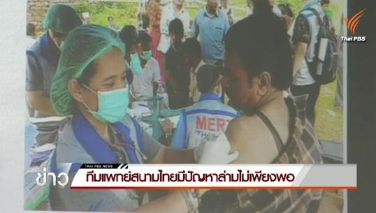 แพทย์ไทยรักษาเนปาลสะดุดเหตุล่ามไม่พอ-สธ.ส่งทีมหมอชุด 2 ไปเนปาล 7 พ.ค.นี้