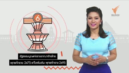 สารคดีพิเศษ 800 ปี แมกนา คาร์ตา 83 ปี ประชาธิปไตยไทย (ตอน 14) : รัฐธรรมนูญไทยฉบับที่ 8