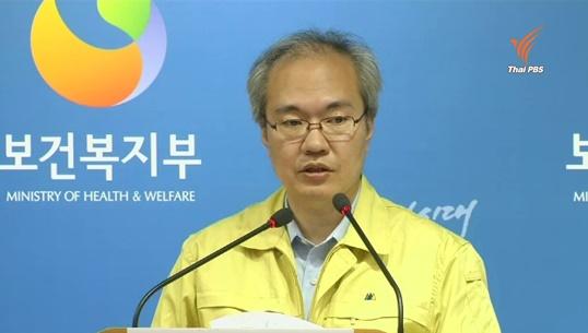 เกาหลีใต้เร่งควบคุมการระบาด