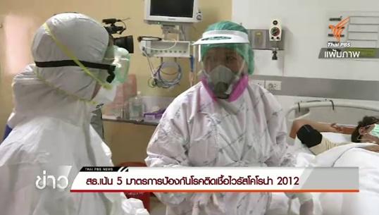 สธ.เน้น 5 มาตรการป้องกันโรคติดเชื้อไวรัสโคโรน่า 2012