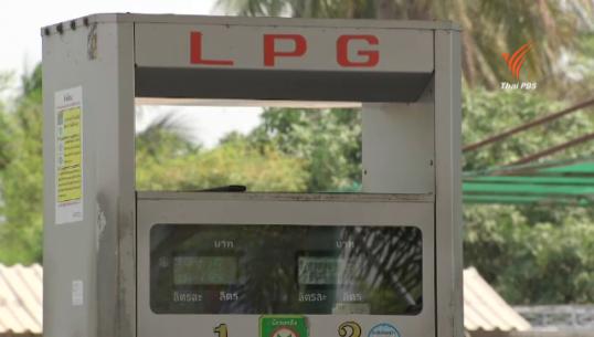 กบง.ลดราคาขายปลีกก๊าซ LPG ขนส่ง-ครัวเรือน 1 บาทต่อ กก.มีผลพรุ่งนี้