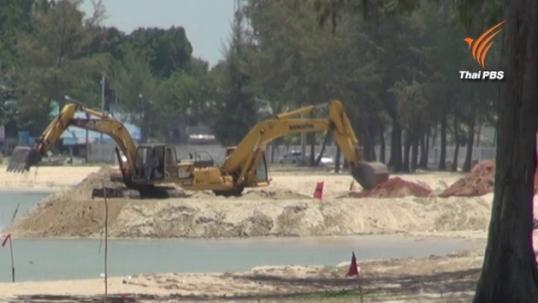 ศาลปกครองยกคำร้องทำเขื่อนบนหาดสมิหลา ให้เหตุผล-ไม่ได้ฝังแท่งคอนกรีตบนทรายแล้ว