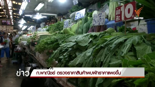 ฝนมาก-ใกล้กินเจ ส่งผลราคาผักแพงขึ้นกิโลละ 5-10 บาท