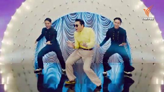 Psy กับอัลบั้มคืนวงการในรอบ 3 ปี