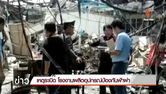 เกิดเหตุระเบิดโรงงานผลิตอุปกรณ์ป้องกันฟ้าผ่า เสียชีวิต 1 คน