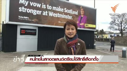 คนไทยในสกอตแลนด์เตรียมใช้สิทธิ์เลือกตั้ง