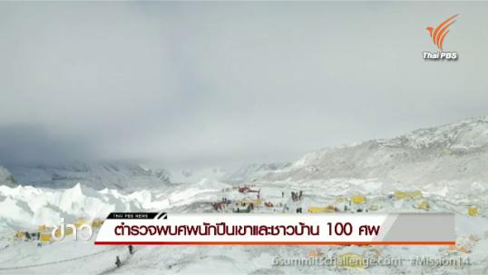 ตำรวจเนปาลพบศพนักปีนเขาและชาวบ้าน 100 ศพ