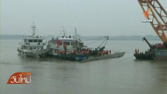 ความหวังพบผู้รอดชีวิตจากเหตุเรือสำราญล่มในจีนริบหรี่