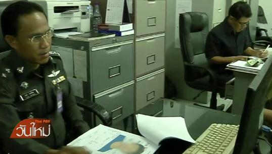 ตำรวจติดตามตัวคนงานก่อสร้างก่อเหตุล่วงละเมิดทางเพศหญิงวัย 34