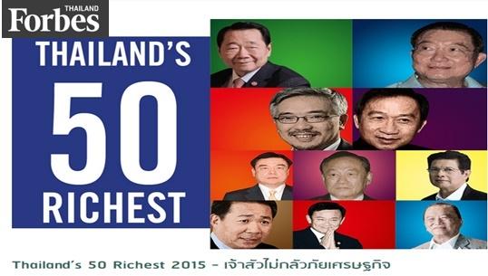 Forbes Asia เผย 50 อันดับมหาเศรษฐีไทย 2015