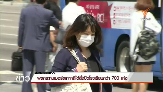 สธ.ประกาศ5มาตรการรับมือไวรัสเมิร์ส เกาหลีใต้ปิด70ร.ร.-กระทบท่องเที่ยว