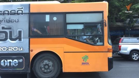 ตรวจสอบรถเมล์ 36 สาย ปรับเปลี่ยนเส้นทาง วันที่ 2 และ 16 ส.ค.กิจกรรม Bike For Mom