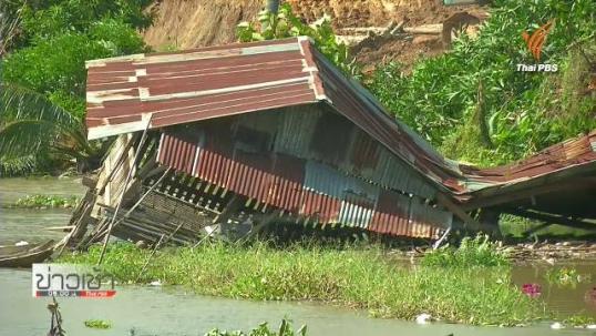 ตลิ่งแม่น้ำน้อยทรุดตัวรุนแรงที่สุดในรอบ 50 ปี ปทุมฯรับน้ำจากเจ้าพระยาแก้น้ำเน่าคลองรังสิต