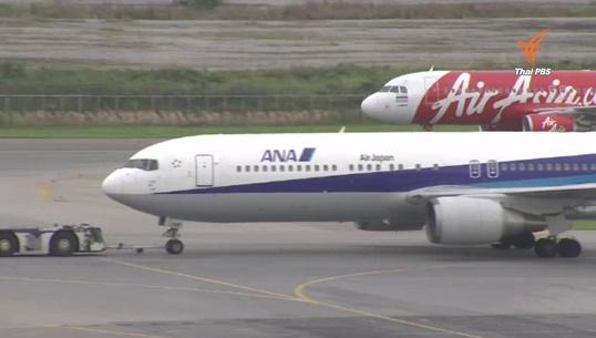 การบินไทย เตรียมแผนรับมือ