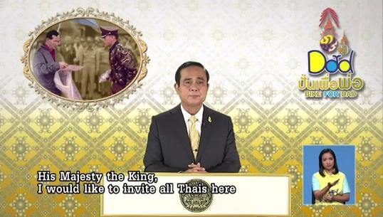 นายกฯ ชวนคนไทยถวายพระพร
