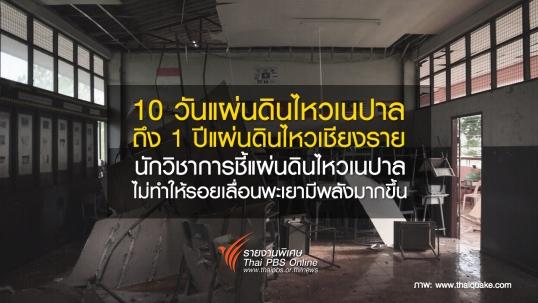10 วันแผ่นดินไหวเนปาล ถึง 1 ปีแผ่นดินไหวเชียงราย นักวิชาการชี้ แผ่นดินไหวเนปาลไม่ทำให้รอยเลื่อนพะเยามีพลังมากขึ้น