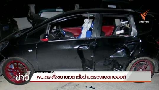ผบ.ตร. สั่งขยายเวลาตั้งด่านตรวจ หลังเกิดเหตุรถยนต์ชนจักรยาน