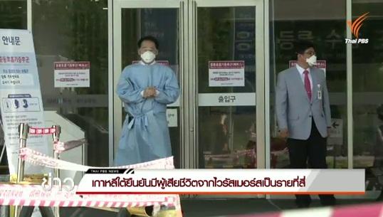 เกาหลีใต้ยืนยันมีผู้เสียชีวิตจากไวรัสเมอร์สเป็นรายที่ 4
