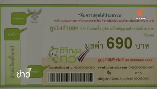 ไปรษณีย์ไทยทวงกสทช. 135 ล้านบาท ค้างค่าส่งคูปองทีวีดิจิทัล