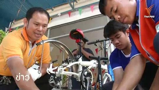 """""""อาชีวะจิตอาสา"""" ขันอาสาซ่อมจักรยานฟรีในเขต กทม.-สมุทรปราการ เพื่องาน Bike for Mom"""