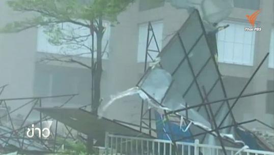 พายุมูจีแกสร้างความเสียหายในหลายมณฑลของจีน ทางการเตือนภัยระดับสีแดง